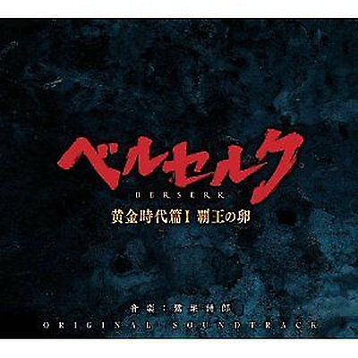 Berserk ANIME Music SOUNDTRACK CD Japanese Movie