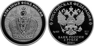 3 Rubles Russia 1 oz Silver 2016 Diamond Fund / Imperial Crown of Russia Proof
