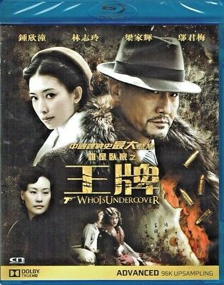 Who is Undercover (Blu-ray) Adventure Spy English Subtitle 王牌 2015