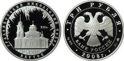 3 Rubles Russia 1 oz Silver 2008 Yakutsk St. Nicholas Cathedral Proof
