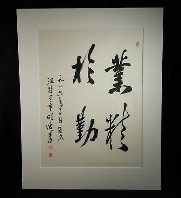 Chinese Calligraphy Painting by Luo Mingyao             882