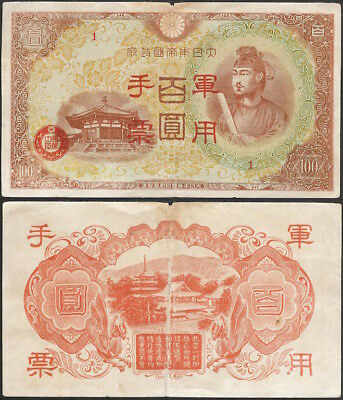 CHINA - 100 yen ND (1945) P# M30 Japanese Occupation - Edelweiss Coins