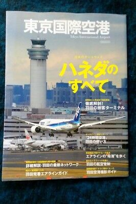 Tokyo International Airport All about Haneda Airport 東京国際空港 羽田のすべて