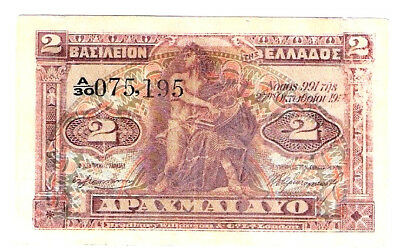 Greece  2 Drachma 1917
