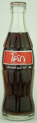 Unopened Thailand 1998 Coca-Cola ACL glass bottle 190 ml