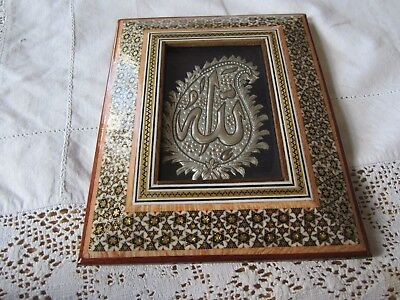Persian Khatam frame inscribed with Allah
