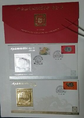 kerryyw Hong Kong First Philatelic&Collections Fair covers1995, lot #12