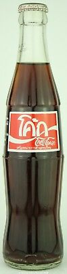 Unopened Thailand 1997 Coca-Cola ACL glass bottle 280 ml