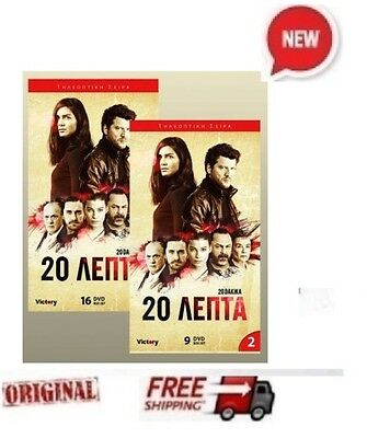 20 LEPTA - 20 Dakika - Turkish Greek Tv Series -2 Boxes 25 Dvd
