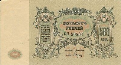 Collectable 1918 Russian 500 Rubles Banknote Currency SOUTH RUSSIA/ROSTOV