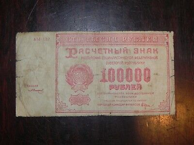 Russia 100,000 Rubles Banknote, 1921, Pick 117, Circulated, JCcug 18303