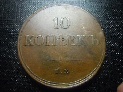 Russia Copper 10 Kopeks 1833 Em/fx. Better Date.good Grade  Nice Collectible