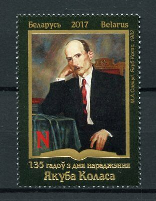 Belarus 2017 MNH Yakub Kolas 1v Set Writers Art Paintings Stamps