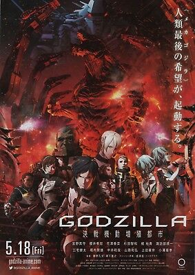 Godzilla Anime 2018 4 side folding Toho Japanese Chirashi Mini Movie Poster B5