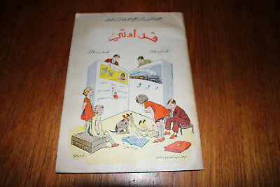 Rare Authentic Vintage Arabic School Book