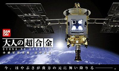Adult super alloy asteroid probe Hayabusa first time with benefits
