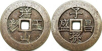 Korea Ancient Copper coin Diameter:37mm