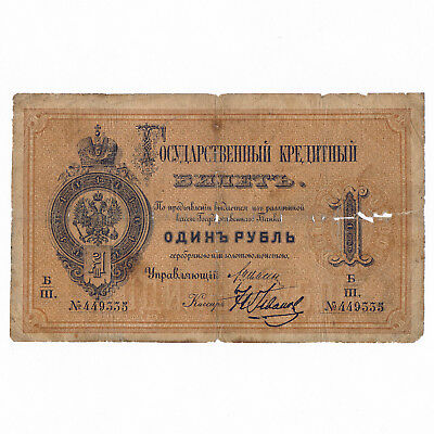1884 State Credit Note, 1 Ruble, Russia, Pick A48 B/III. №449335 Extremely RARE!