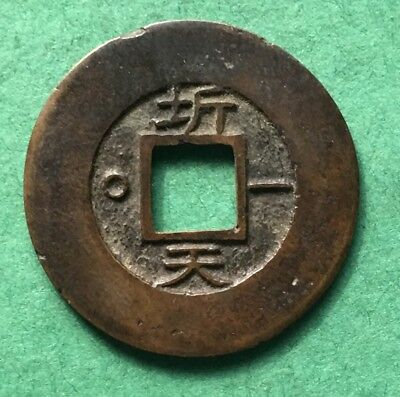"Korea Kwang Ju Township Military Office Mun (1839) 'Seed Type"" KM# 891s"