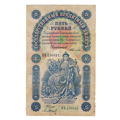 1898 State Credit Note 5 Rubles Russia Pick 3b БѢ230921 VF Exceptionally scarce!