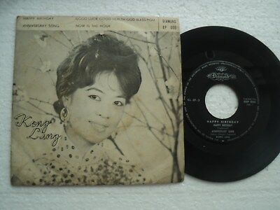 KONG LING - Happy Birthday - Rare HONG KONG release EP / DIAMOND record
