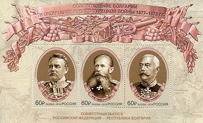 Russia 2018 MNH Russo-Turkish War 1877-8 JIS Bulgaria 3v M/S Military Stamps
