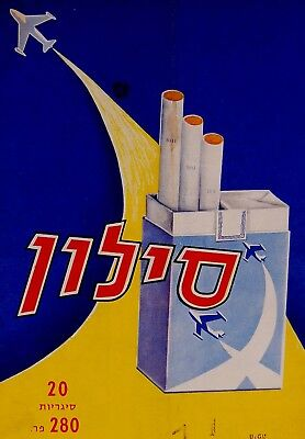 1957 Israel CIGARETTE Poster MAGAZINE COVER AD Plane JET FIGHTER Hebrew AIRFORCE