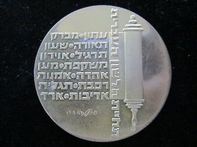 Israel 10 Lirot 1974 26 Jahre Staat Israel Schriftrolle Silber