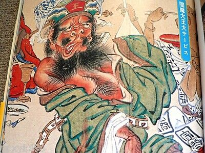 Japanese Ukiyo-e Woodblock painter Kawanabe Kyosai's his Typical Works / edo