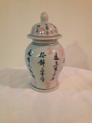 ASIAN VINTAGE: Blue/White Ginger Jar 20cm tall x 34.5 cm girth perfect condition