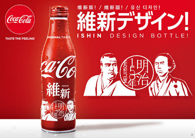 ISHIN Aluminium Bottle 250ml 1 bottle 2018 Coca Cola Japan Limited