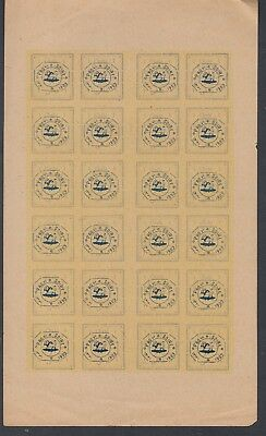 EARLY PERSIA 1903 SG 227 1c  imperf SHEET of 24 MNH CAT$1,000++ as USED