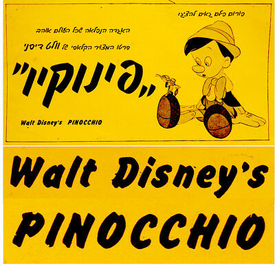 "VINTAGE Film HEBREW MOVIE POSTER Israel ""PINOCCHIO"" Cartoon DISNEY Animation"