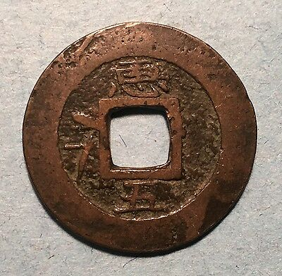 Korea Rice and Cloth Department Mun (1806) KM# 75