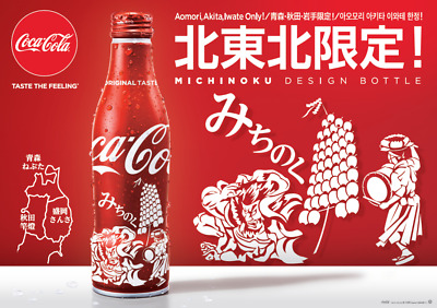 Tohoku Michinoku Aluminium Bottle 250ml 1 bottle 2018 Coca Cola Japan Limited