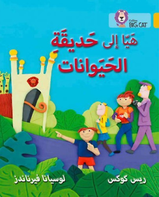 Big Cat Arabic-Going To The Z_  (UK IMPORT)  BOOK NEW