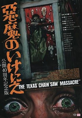 The Texas Chainsaw Massacre Re-Release Japan Chirashi Mini Movie Poster B5