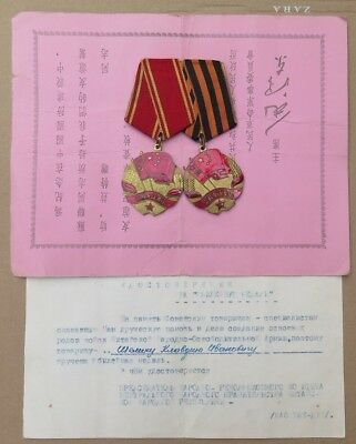 Ussr China Set Of Original Medals Sino-Soviet Friendship With Documents