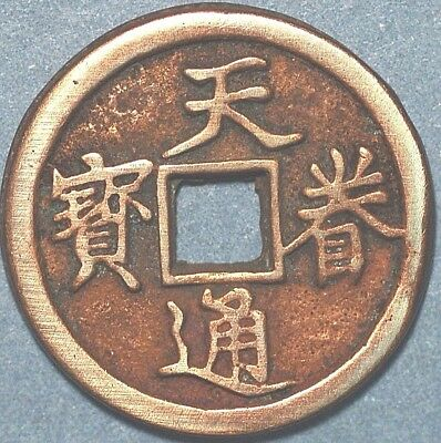 China Ancient coin ND copper-nickel