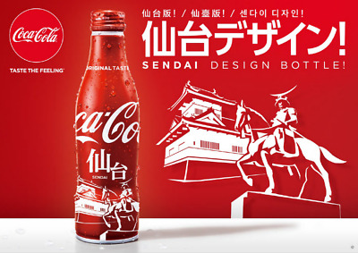 SENDAI Aluminium Bottle 250ml 1 bottle 2018 Coca Cola Japan Limited Full bottole