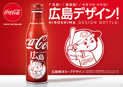 HIROSHIMA Aluminium Bottle 250ml 1 bottle 2018 Coca Cola Japan Limited Full