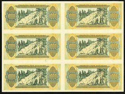 """UNC"" Uniface Back Proof 1941 Greece 1000 Drachmai, Uncut Sheet of 6, P-117bp"
