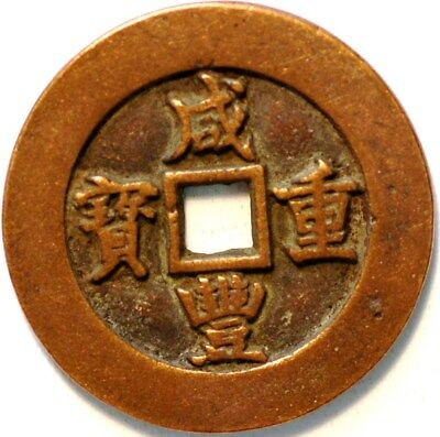 10 Cash 1851-1861 Ch'ing Dynasty Hsien-Feng Chung-pao Mint Fu China Empire
