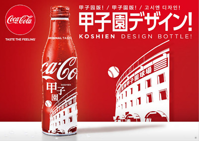 KOSHIEN Aluminium Bottle 250ml 1 bottle 2018 Coca Cola Japan Limited Full bottle