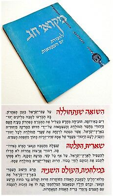 1954 Official HAGGADAH & SEDDER For INDPENDENCE DAY Jewish HEBREW Judaica ISRAEL