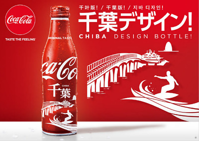 CHIBA Aluminium Bottle 250ml 1 bottle 2018 Coca Cola Japan Limited Full bottle