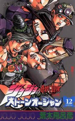 "DM01293 JoJo s Bizarre Adventure - Hot Japan Anime Action 14""x22"" Poster"
