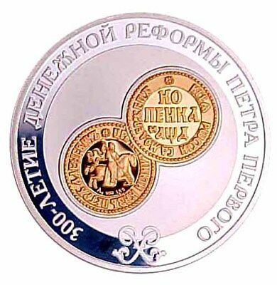 2004 Russia 3 Roubles Peter I's Monetary Reform G/S Proof
