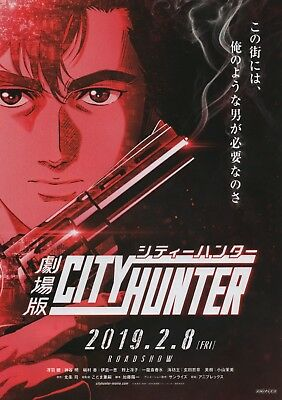 City Hunter 2018 Anime Movie Japanese Chirashi Mini Movie Poster B5