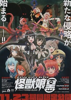 Kaiju Girls Black Anime Movie Japanese Chirashi Mini Movie Poster B5